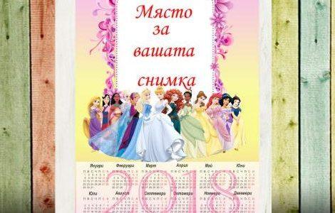 календар детски
